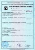 Скачать сертификат на труба дренажная «ПЕРФОКОР» DN/OD 315 SN 24 тип I