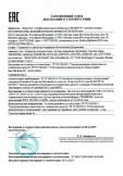 Скачать сертификат на аппаратура измерительная: тестеры напряжения (пробники), торговая марка «KRAFTOOL»