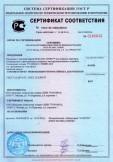 Скачать сертификат на картриджи с торговой маркой HI BLACK TONER TM для лазерных принтеров, копировальных и факсимильных аппаратов, многофункциональных устройств