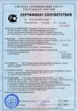 Скачать сертификат на стальные профилированные листы, металлочерепица, комплектующие изделия, плоские листы, профили листовые, элементы конструкционные гнуто-штампованные, фасадные кассеты оцинкованные