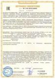 Скачать сертификат на рельсы железнодорожные широкой колеи типа Р65 категории ДТ370ИК, из стали марки Э90ХАФ, классов профиля X и Y, класса прямолинейности В, классов качества поверхности Е и Р