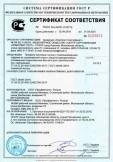 Скачать сертификат на профили листовые гнутые с трапециевидными гофрами из оцинкованной стали с защитно-декоративным полимерным покрытием или без него для строительства