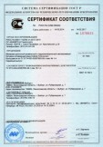 Скачать сертификат на материал рулонный кровельный и гидроизоляционный наплавляемый битумно-полимерный водостойкий Техноэласт