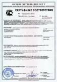 Скачать сертификат на трубы стальные электросварные квадратные, наружных размеров от 10×10 мм до 60×60 мм