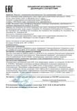 Скачать сертификат на устройства для чтения электронных книг (книги электронные) без возможности воспроизведения аудио, видео, модели: PocketBook 515, PocketBook 614, PocketBook 615, PocketBook 624, PocketBook 625, PocketBook 626, PocketBook 630, PocketBook 640, PocketBook 641, PocketBook 740, PocketBook 801, PocketBook 840