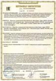 Скачать сертификат на средства индивидуальной защиты органов дыхания фильтрующие: противогаз гражданский ГП-7Б, ГП-7ВМБ с фильтром комбинированным специальным