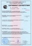 Скачать сертификат на материал рулонный кровельный и гидроизоляционный наплавляемый битумно-полимерный «РУБИТЭКС»