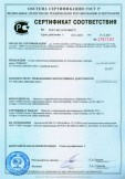 Скачать сертификат на сетки строительные армирующие из стекловолокна, торговая марка «ISOMAX»