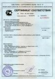Скачать сертификат на фольгоизол