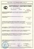 Скачать сертификат на цифровой многофункциональный озонатор т. м. «103»