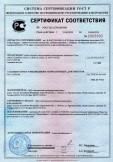 Скачать сертификат на трубы стальные электросварные прямошовные диаметром 57 мм — 159 мм, толщиной стенки от 2,8 мм до 4,5 мм, т. м. ООО «ЭТПЗ»