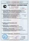 Скачать сертификат на профилированные листы, металлочерепица, сайдинг, фасадные кассеты, водосточные системы круглого и прямоугольного сечения, комплектующие изделия из оцинкованной стали с защитно-декоративным полимерным покрытием или без него