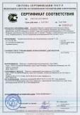 Скачать сертификат на короба металлические для электропроводок, моделей: У, СП, СУ, СТ, СК, КП