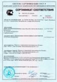Скачать сертификат на фибра полипропиленовая, типов: RS-6, RS-12, RS-18, RS-20, RS-30,RS-40, RS-50