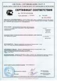 Скачать сертификат на смесители бытовые Торговая Марка «Центр Сантехники»
