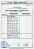 Скачать приложение к сертификату на крепежные изделия (Метрический крепеж) т.м. «KREP- КОМР»