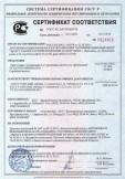 Скачать сертификат на грунт-эмаль по ржавчине 3 в 1 различных цветов