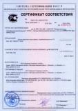 Скачать сертификат на доски паркетные трехслойные
