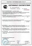 Скачать сертификат на воронки бензиновые полипропиленовые с маркировкой «BRUMEX», «Oktan»