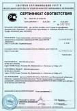 Скачать сертификат на сталь оцинкованная тонколистовая с полимерным лакокрасочным покрытием с маркировкой СПП, марка ООО ПК «Металлист»