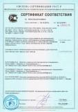 Скачать сертификат на фланцы стальные плоские приварные для трубопроводной арматуры, соединительных частей и трубопроводов