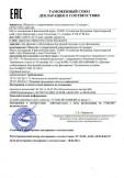Скачать сертификат на дрожжи хлебопекарные быстродействующие сухие фасованные