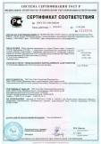 Скачать сертификат на плиты гипсовые строительные т. м. Gyproc (Гипрок), марок: Стандартные (ГСП-A), Влагостойкие (ГСП-H3), С повышенной сопротивляемостью воздействию открытого пламени (ГСП-DF), Влагостойкие с повышенной сопротивляемостью воздействию открытого пламени (ГСП-DFH3), Ветрозащитные GTS 9 (ГСП-EH2), Звукоизоляционные АКУ-Лайн (ГСП-D) и Звукоизоляционные АКУ-Лайн влагостойкие (ГСП-DH3