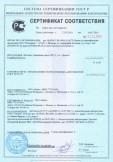 Скачать сертификат на песчано-гравийная смесь (ПГС), т.м. «Далис»