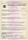 Скачать сертификат на определитель объемной скорости потока воздуха при выдохе — пикфлоуметр «Пульмотест»