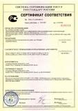 Скачать сертификат на триммеры ручные электрические для травы, мод. Zhengda