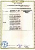 Скачать приложение к сертификату на устройства комплектные низковольтные, торговой марки: «TDM ELECTRIC»