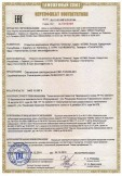 Скачать сертификат на светильник светодиодный СВС-П 20/40-001
