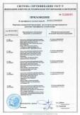 Скачать приложение к сертификату на сухие смеси строительные цементные клеевые торговых марок «Ceresit»: CM9, CM11 Plus, CM12, CM14, CM117, CM16, CM17, CM115