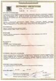 Скачать сертификат на полотенца и простыни гладкокрашеные и жаккардовые махровые из ткани содержанием хлопка 100%