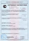 Скачать сертификат на плитка керамическая неглазурованная фасадная и напольная, в т. ч. для промышленных помещений, т. м. «Strӧher»