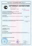 Скачать сертификат на клей на основе полиуретана: марок PU-Bond 2К, Soudabond Easy, Soudabond Easy GUN, Soudatherm, Colotuile