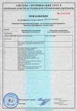 Скачать приложение к сертификату на смеси сухие строительные
