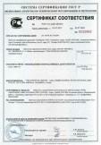 Скачать сертификат на прутки из коррозионостойкой стали, марки AISI 304-08Х18Н10, 321-08Х18Н10Т, d = 3-300mm, торговой марки «VIRAJ PROFILES LIMITED»