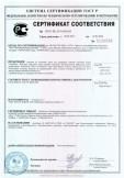 Скачать сертификат на системы из листовой стали для поддержки кабелей торговой марки «Vergokan»: Листовые кабельные лотки; Короба напольные промышленные; Кабельные лотки проволочные; Кабельные лотки лестничного типа; Монтажные системы; Напольные системы; Огнестойкие системы