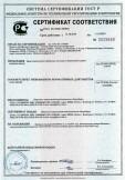 Скачать сертификат на двери межкомнатные деревянные для жилых и общественных задний