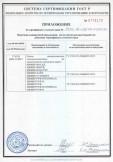 Скачать приложение к сертификату на плиты минераловатные теплоизоляционные на синтетическом связующем