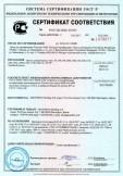 Скачать сертификат на насосы центробежные, типы: TP, TPE, NB, NBE, NBG, NK, NKG, CR, CRE, CRN, CRNE, CRT, S, SE, SEG, SL, DP, EF