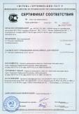 Скачать сертификат на гипс медицинский
