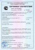 Скачать сертификат на электроды покрытые металлические марки ЦТ-15