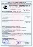 Скачать сертификат на плиты древесно-стружечные