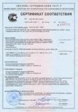 Скачать сертификат на листы гипсокартонные: обычные ГКЛ, влагостойкие ГКЛВ, с повышенной сопротивляемостью воздействию открытого пламени ГКЛО, влагостойкие с повышенной сопротивляемостью воздействию открытого пламени ГКЛВО, толщиной 8,0 мм, 9,5 мм, 12,5 мм, 14,00 мм