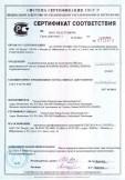 Скачать сертификат на соединительные детали из полиэтилена (РЕ)