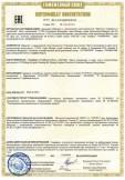 Скачать сертификат на зарядные устройства