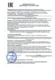 Скачать сертификат на насосы (помпы) центробежные конденсатные, марка «ECKERLE», модели: ЕЕ 600, ЕЕ 1000, ЕЕ 1200, ЕЕ 1200К, ЕЕ 1800, ЕЕ 2000Т1, ЕЕ 1650 М, ЕЕ 1750 М, ЕЕ 2850 Silence