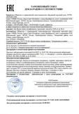 Скачать сертификат на крупа пшено шлифованное, продукция массой от 0,05 кг до 50 кг